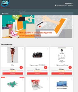 Интернет магазин разработка на OpenCart