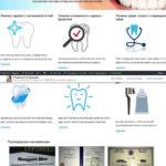 Сайт одностраничный врача стоматолога