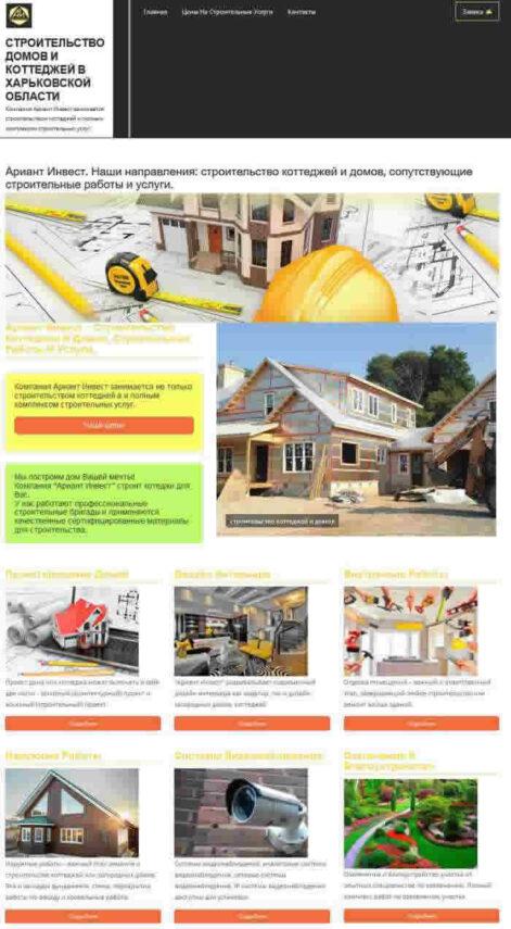 Пример сайта строительной компании